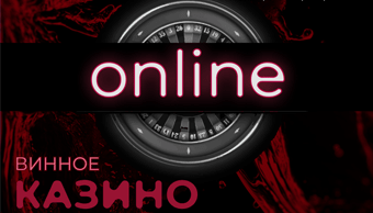 Винное казино онлайн